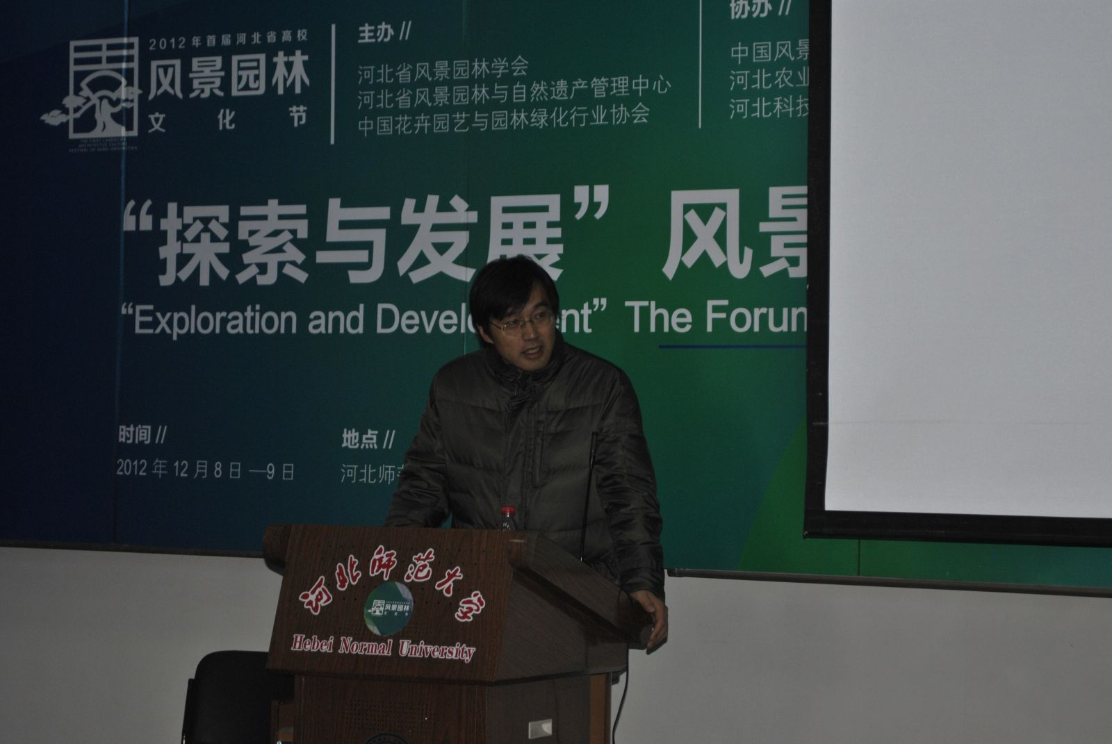 士生导师刘志诚在做《现代风景园林的形式和语义》的报告.