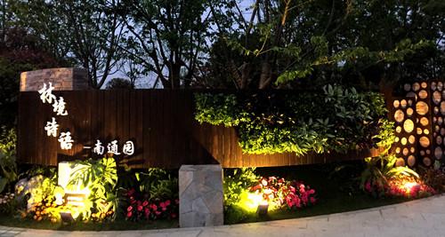新世纪娱乐专业奖:第九届江苏省园博会南通展园