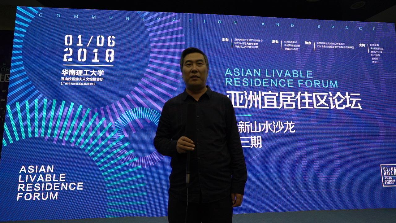 第二届亚洲宜居住区论坛在广州成功举办